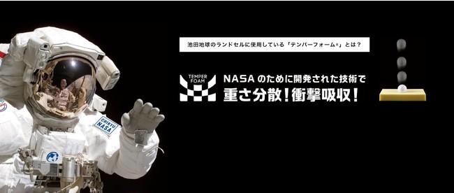 NASAのために開発された素材「テンパーフォーム(R)」を背あてと肩ベルト裏側に採用。