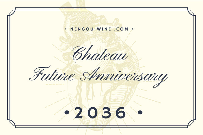 Chateau Future Anniversary 2036。2036年、あなたはどんな年を過ごしているでしょうか。