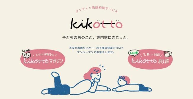 ▲kikottoキービジュアル