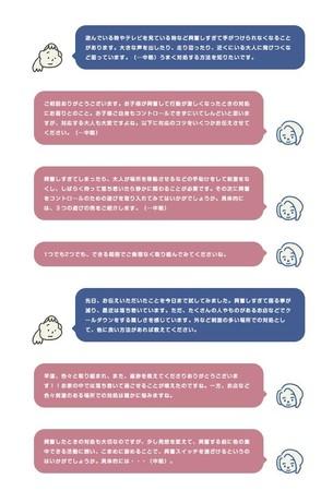 LINEチャット相談イメージ