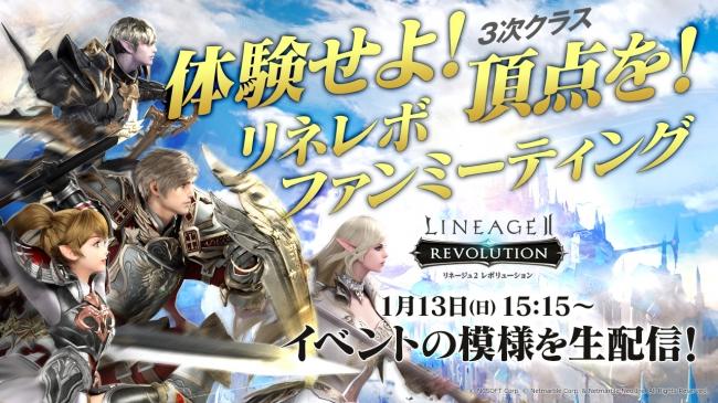 超巨大マルチバトルRPG『リネージュ2 レボリューション』1月13