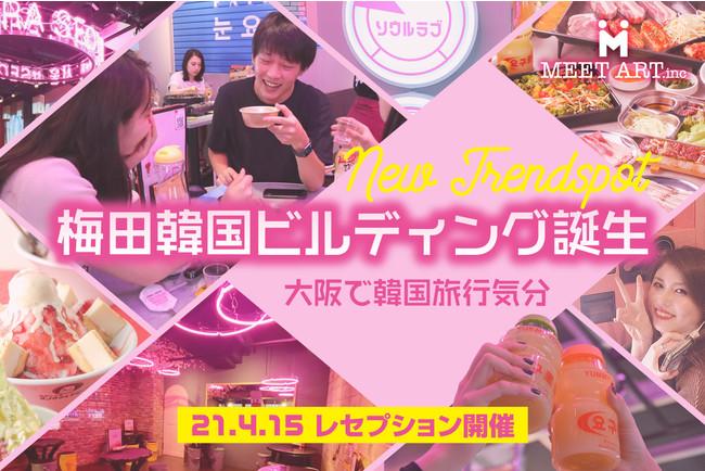 大阪で韓国旅行気分!最新トレンドスポット「梅田韓国ビルディング ...