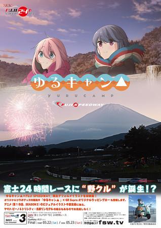 『ゆるキャン△ x FUJI SPEEDWAY』(あfろ・芳文社/野外活動委員会)