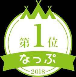 なっぷAWARD2018ロゴ
