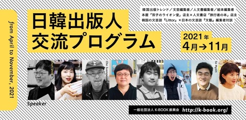 日韓出版人交流プログラムトップ