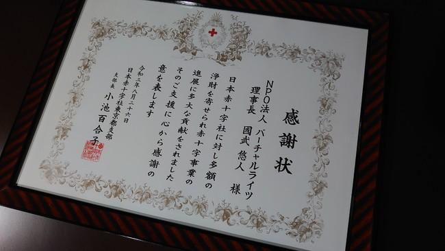 日本赤十字社東京都支部感謝状