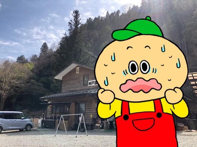 檜原村のじゃがいものゆるキャラ「ひのじゃがくん」がピンチ!