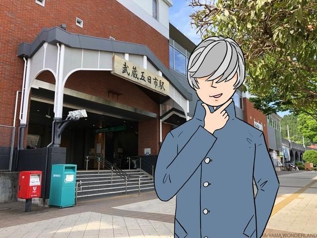 都心から電車で1時間ちょっとの武蔵五日市駅が起点に