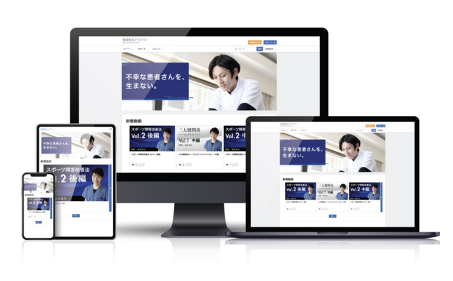オンライン学習サイト『整復整体アカデミー』
