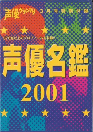 声優名鑑2001