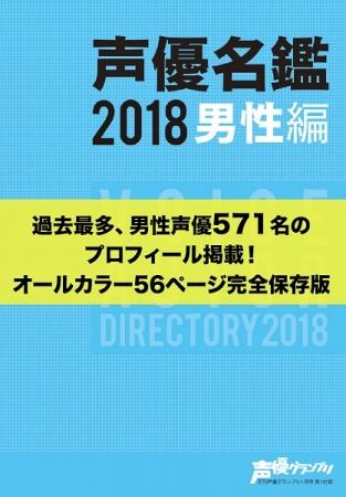 声優名鑑2018男性編