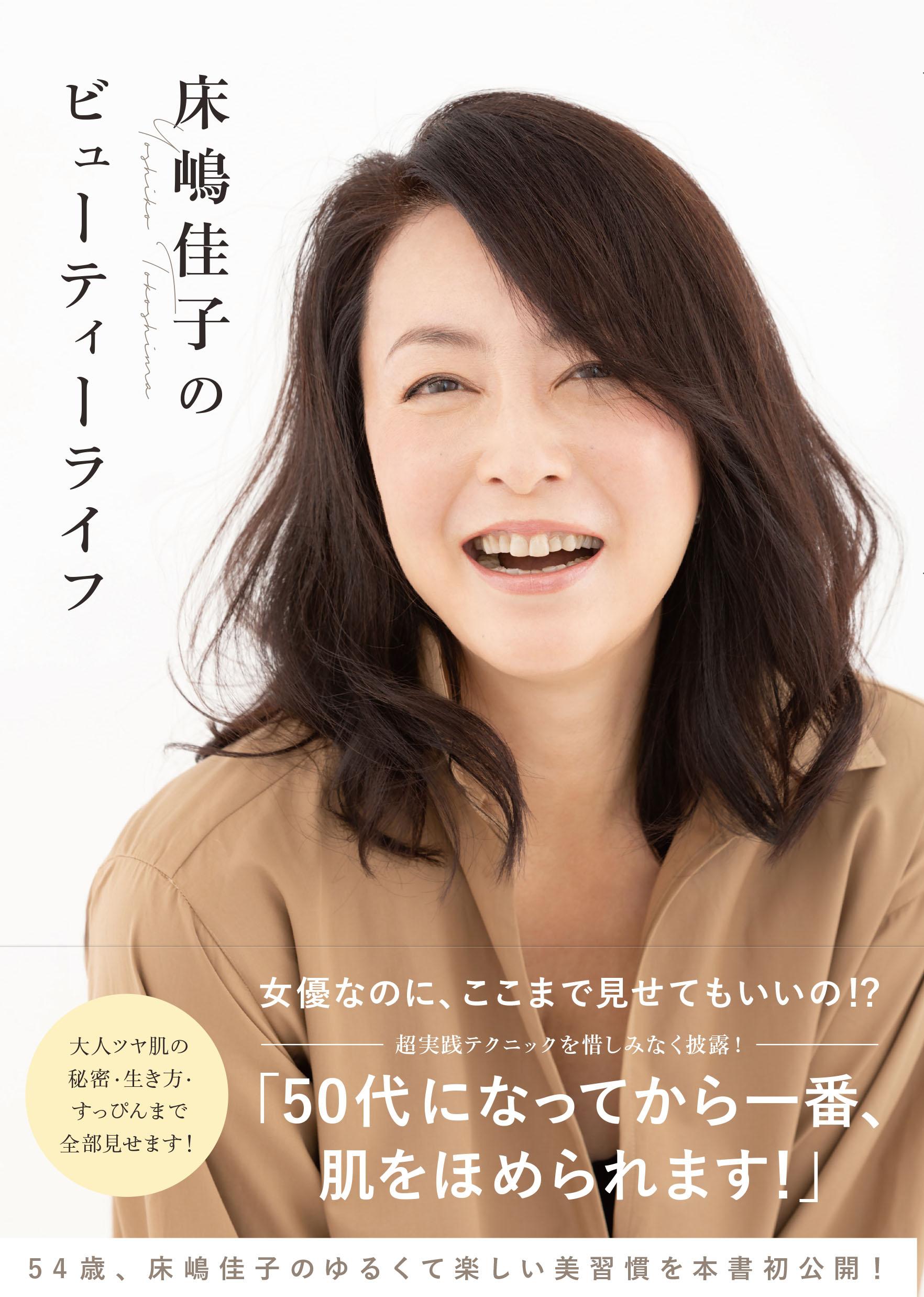床嶋佳子の画像 p1_28