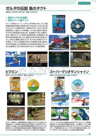『任天堂コンプリートガイド -コンピューターゲーム編-』(山崎功/発行:主婦の友インフォス)