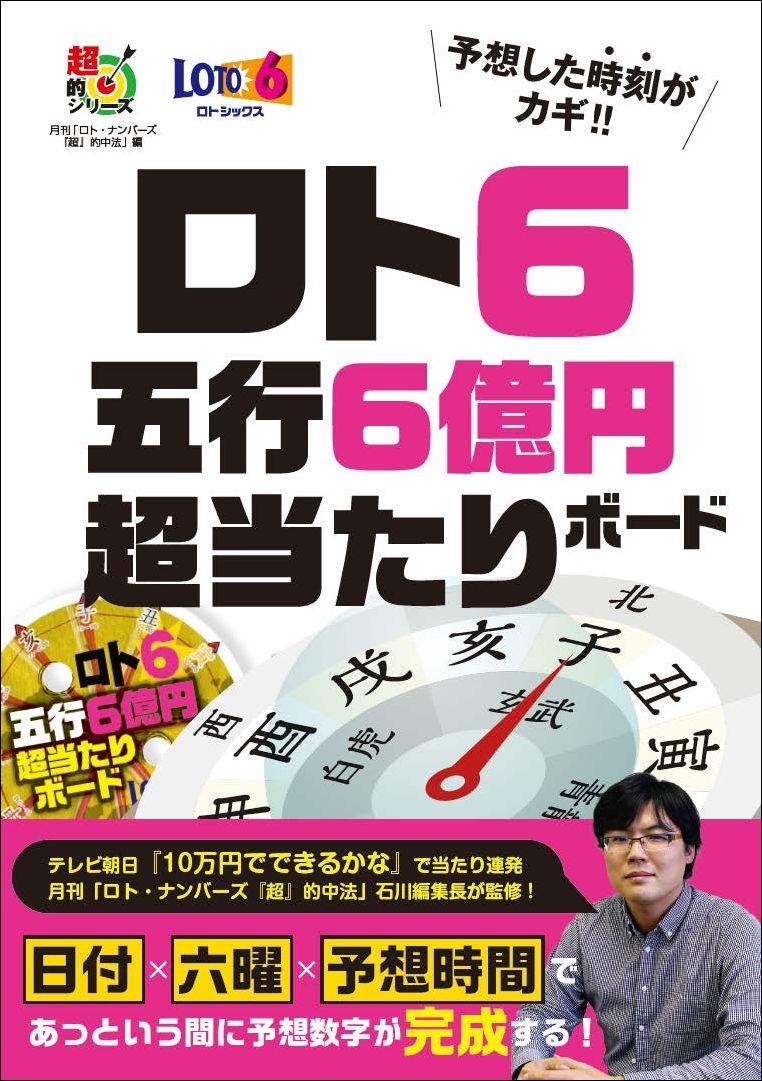 通信 ロト6