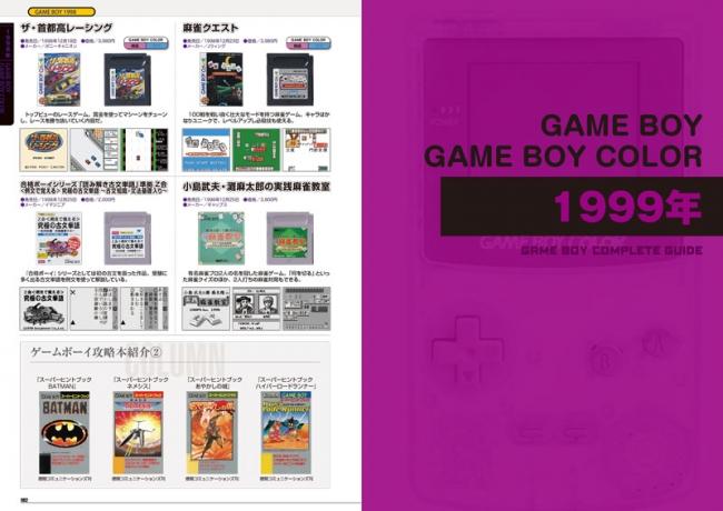 7月20日発売「ゲームボーイコンプリートガイド」(発行:主婦の友インフォス)