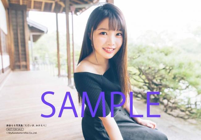 8月30日発売『麻倉もも写真集 ただいま、おかえり』(声優グランプリ)