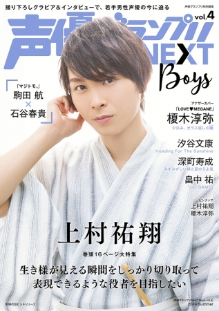 『声優グランプリNEXT Boys vol.4』表紙(声優グランプリ)