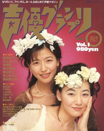 声優グランプリ創刊号(1994年)