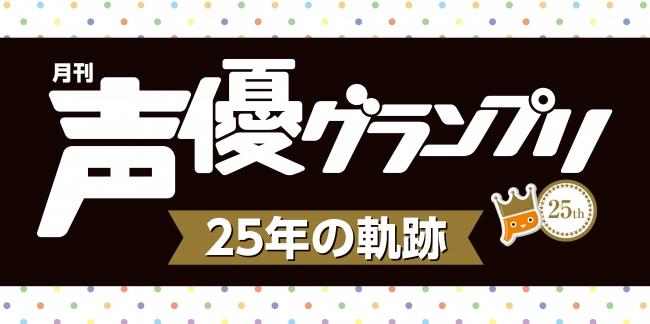 2019年11月9・10日開催 AGF2019(声優グランプリ)