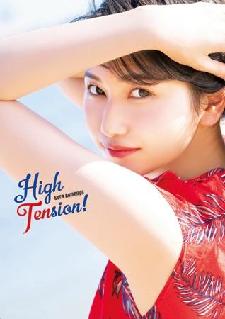 12月25日発売『雨宮天写真集 High Tension!』(声優グランプリ)