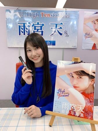 12月25日発売『雨宮天写真集 High Tension!』発売記念イベント