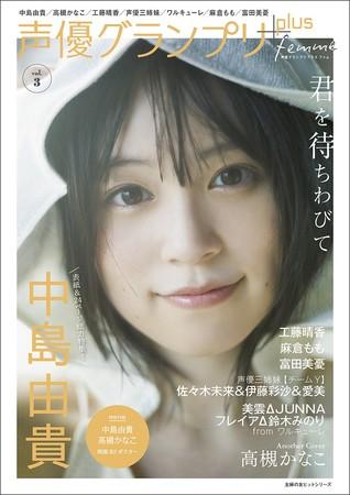 10月8日発売『声優グランプリplus femme vol.3』(声優グランプリ)