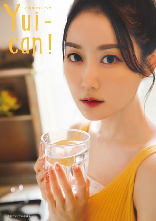 『小倉唯フォトブック Yui-can!』Amazon.co.jp限定カバー