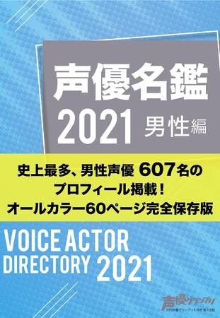 声優名鑑2021 男性編