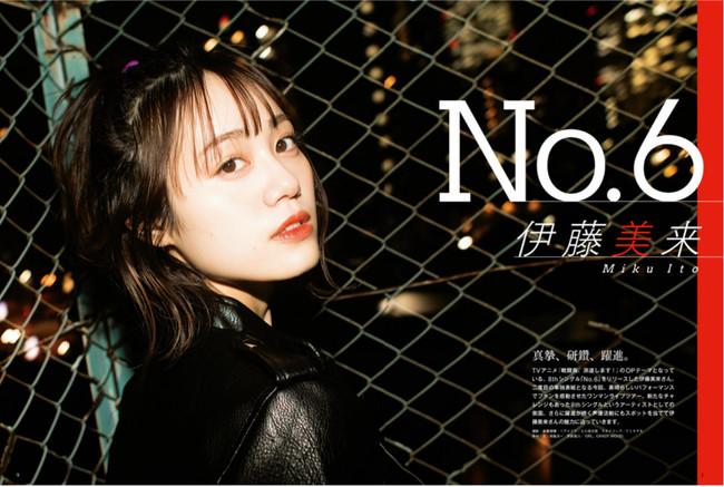 声優グランプリ2021年6月号:伊藤美来巻頭大特集