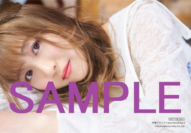 5月11日発売『声優グランプリplus femme vol.4』安野希世乃特典ブロマイド