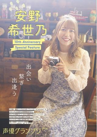 5月11日発売『声優グランプリplus femme vol.4』特集:安野希世乃