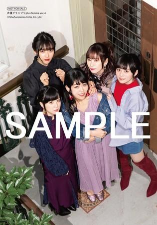 5月11日発売『声優グランプリplus femme vol.4』Roselia特典ブロマイドA