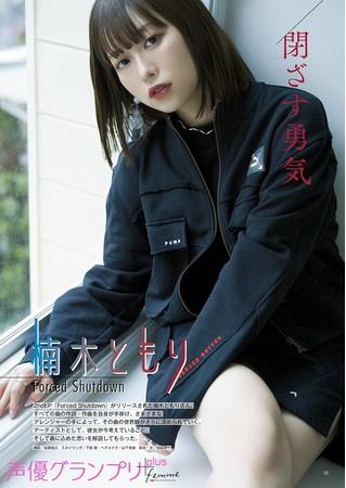 5月11日発売『声優グランプリplus femme vol.4』巻末特集:楠木ともり