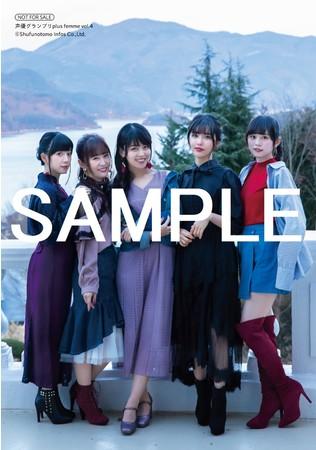 5月11日発売『声優グランプリplus femme vol.4』Roselia特典ブロマイドB