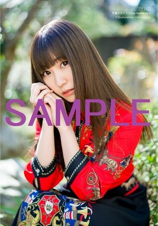5月11日発売『声優グランプリplus femme vol.4』鈴木愛奈特典ブロマイド