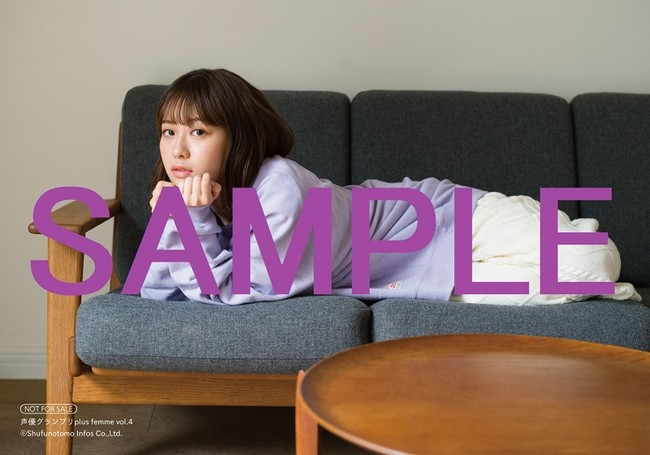 5月11日発売『声優グランプリplus femme vol.4』楠木ともり特典ブロマイドA