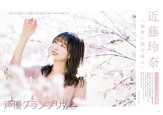5月11日発売『声優グランプリplus femme vol.4』特集:近藤玲奈