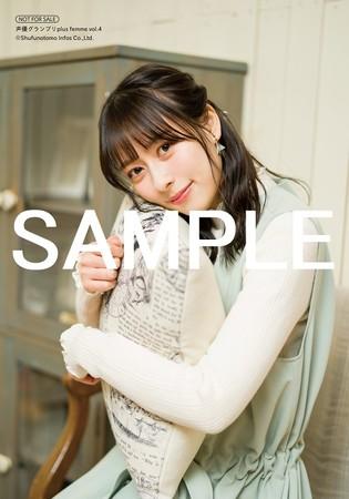 5月11日発売『声優グランプリplus femme vol.4』近藤玲奈特典ブロマイド