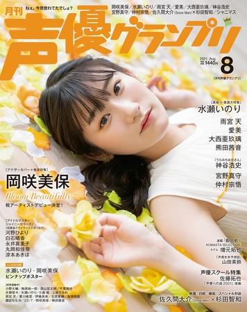 声優グランプリ2021年8月号アナザーカバー:岡咲美保