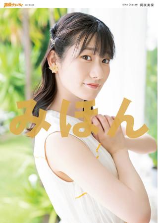 声優グランプリ2021年8月号付録:岡咲美保ポスター(裏)