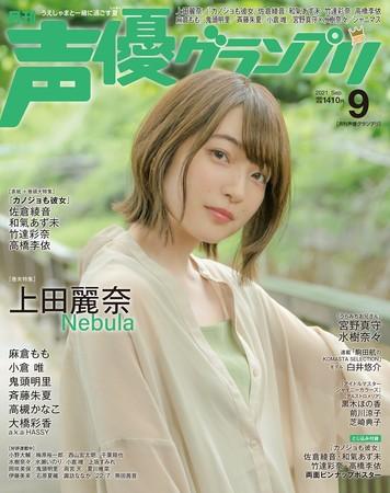 声優グランプリ9月号アナザーカバー:上田麗奈