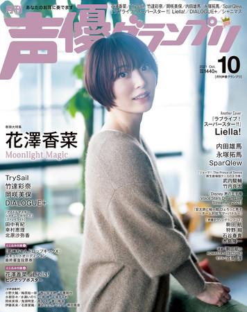 声優グランプリ2021年10月号表紙:花澤香菜