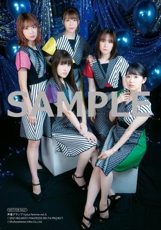 10月5日発売『声優グランプリplus femme vol.5』(声優グランプリ)