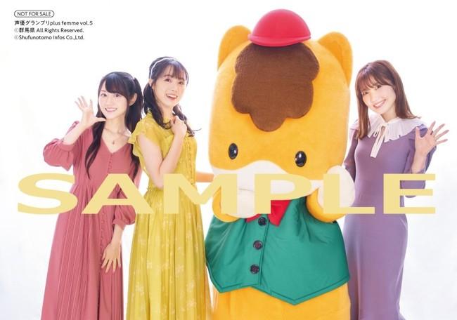 10月5日発売『声優グランプリplus femme vol.5』(声優グランプリ)TVアニメ「ぐんまちゃん」
