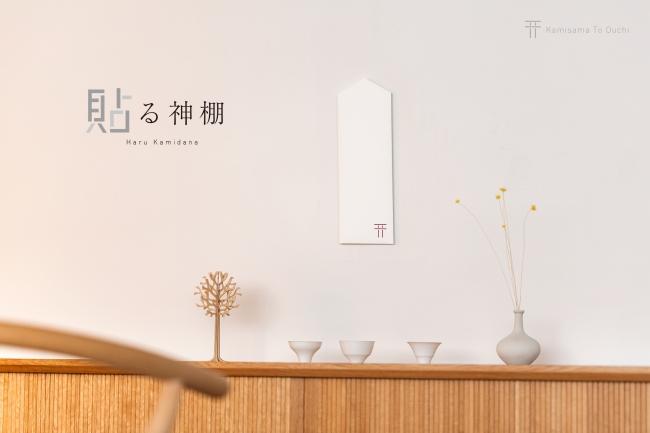 お札を納めて自由に貼れる「貼る神棚」は、100種を超えるデザイン。