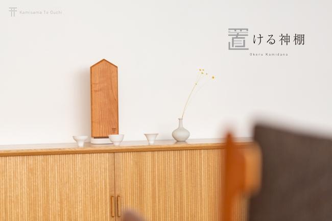 シンプルな造形で現代の住空間にとけ込む「置ける神棚」