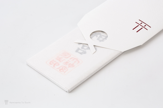 角祓(縦26.0×横8.1cm 厚さ5mm)程度のお札までを封入可能。付属の専用シールで封をします。