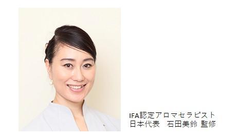Misuzu Ishida