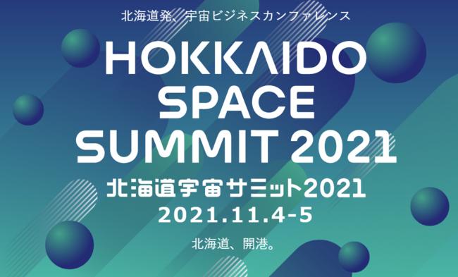 Hokkaido Space Summit 2021
