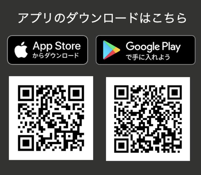 アプリダウンロードQRコード
